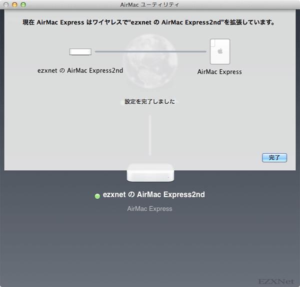 """左側にあるAirMacベースステーションが既に使用していたAirMacベースステーションで右側が新しく追加したAirMacベースステーションのアイコンです。 左側のAirMacベースステーションのWi-Fi環境を右側のAirMacベースステーションが自動でWi-Fi環境を拡張をしてくれます。AirMacベースステーションの設定を読み込んで設定を終えると""""設定を完了しました""""と表示されます。 完了をクリックします。"""