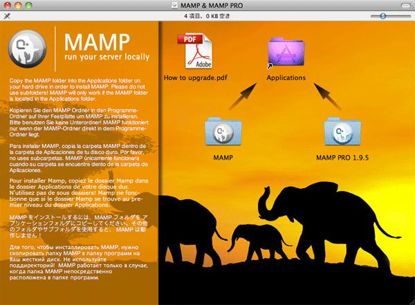 MAMPのフォルダが表示されるのでApplicationsにドラッグして入れてあげます。 この操作でMAMPのインストールをしたことになります。