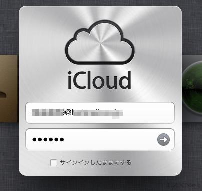AppleIDとパスワードを入力したところ