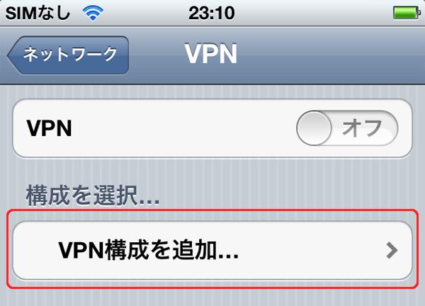 VPNの画面です。 VPN構成を追加をタップします。