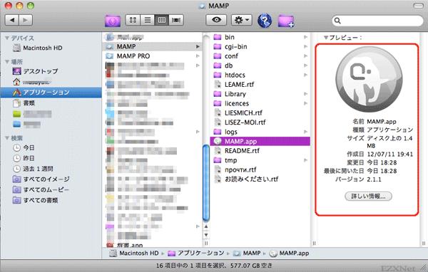 Finder>アプリケーションフォルダ>MAMPのフォルダを開いてMAMP.appをクリックして起動します。