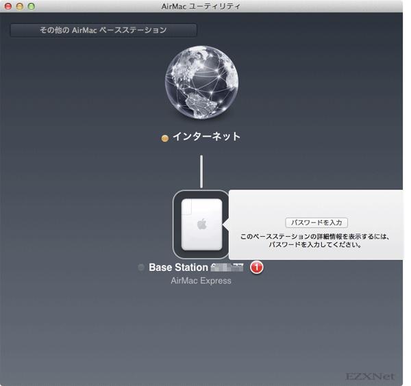 AirMacベースステーションのアイコンをクリックしますとパスワードを入力というボタンが表示されます。