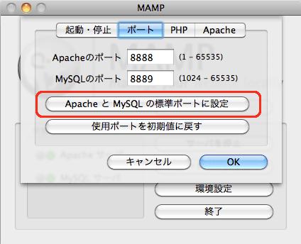 ApacheのポートではWebサーバが使用するポート番号を指定します。デフォルトではApacheが8888番ポート、MySQLは8889番ポートを使用するようになっています。