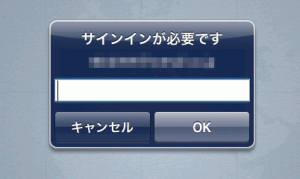 """""""サインインが必要です""""と表示されるので再度パスワードを入力してログインしていきます。"""