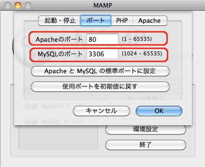 一般的にWebサーバのポート番号は80番ポート、MySQLは3306番ポートを使うのでそれぞれの設定を変更します。ApacheとMySQLの標準ポートに設定をクリックするとApacheのポートとMySQLのポートを同時に設定を変更できます。