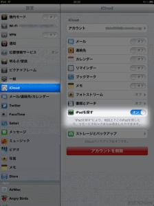 """iPadの設定画面を開いてiCloudをタップします。   """"iPadを探す""""をオンにします。"""