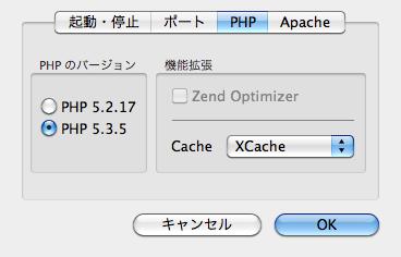 PHPタブ 使用するPHPのバージョンの指定ができます。目的に合わせてPHPのバージョンを選択します。