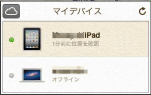 iPadにメッセージを送ります。