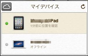 iPhoneの時と同じようにネットワークに接続されている(オンライン)デバイスがグリーンのアイコンで表示されています。