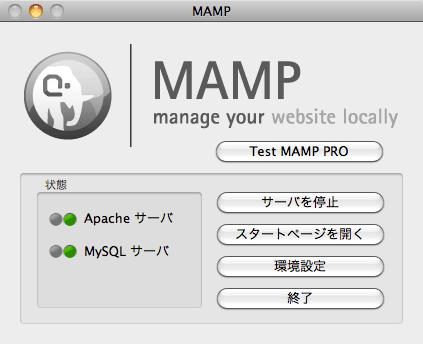 設定を反映させて状態の項目に緑色のアイコンが表示されていればサーバが動作している状態です。