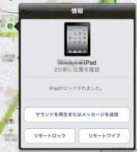 """iPadを選んで""""サウンドを再生またはメッセージを送信""""を選びます。"""