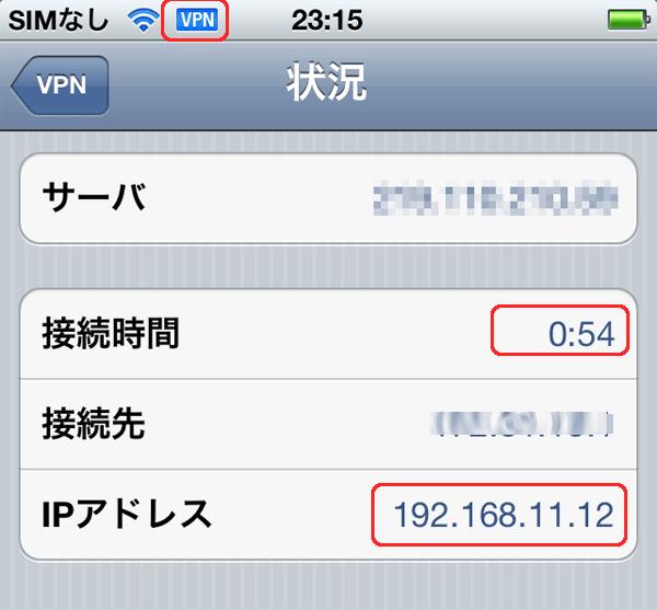 接続状況の詳細を確認するためにはIPアドレスを見てみます。 PPTPサーバから割り振られているiPhoneのIPアドレスが192.168.11.12と表示されています。