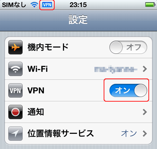VPNの設定をしてあれば設定の項目を開くだけですぐに接続する事ができます。 オンとオフを切り替えるだけで接続になります。 オンの状態。