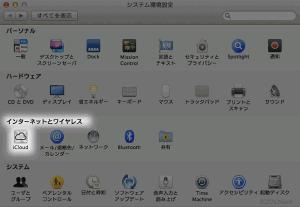 システム環境設定.appを開きます。
