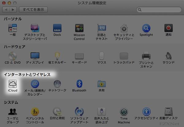 """システム環境設定.appを開きます。""""iCloud""""をクリックします。"""