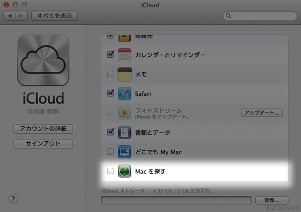 """""""Macを探す""""の項目が一番下に表示されますのでチェックをつけます。"""