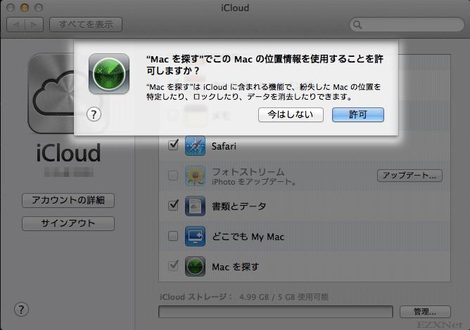 """チェックをつけると""""Macを探す""""でこのMacの位置情報を使用する事を許可しますか?というメッセージが表示されるので許可をして設定します。"""