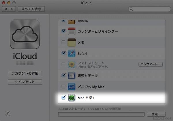 """""""Macを探す""""の設定が有効になりました。"""