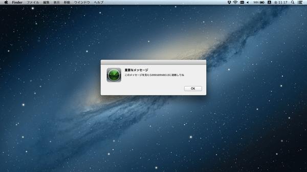 Macではデスクトップ画面に表示されました。