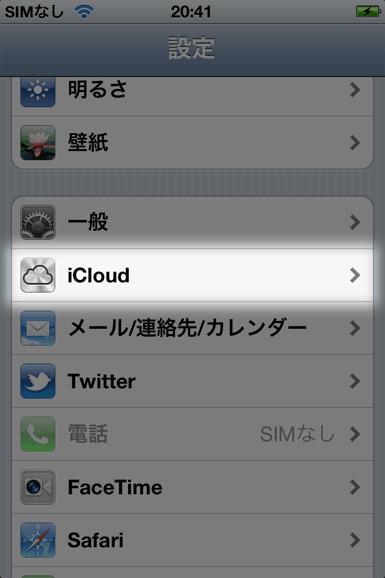 """iPhoneの設定画面を開いて""""iCloud""""をタップします。"""