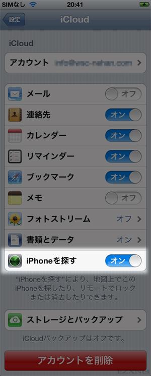 """iCloudの設定をする画面で""""iPhoneを探す""""をオンにします。"""