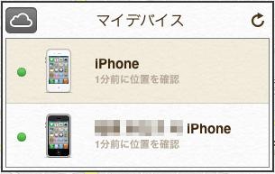 """左上にはマイデバイスという項目が表示されてその中には""""iPhoneを探す""""が有効に設定されているiPhoneが表示されます。"""
