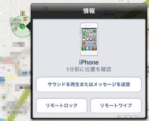 """位置情報を取得できたiPhoneに対してメッセージを送ります。ここではiPhoneを紛失してしまった事を想定して連絡先も送信します。""""サウンドを再生またはメッセージを送信""""をクリックします。"""