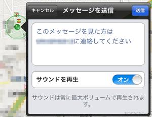 """メッセージの入力画面 """"このメッセージを見た方は~までに連絡してください""""と入力して送信をクリックします。"""