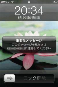 送信されたメッセージがiPhoneの待ち受け画面の真ん中にメッセージが表示されました。