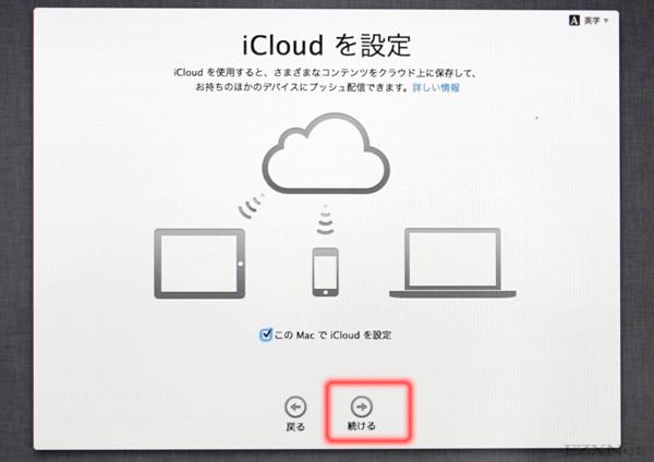 iCloudを設定