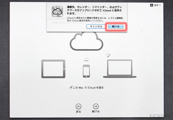 """iCloudに保存してもいいか確認が出てきたら""""続ける""""で進めていきます。"""