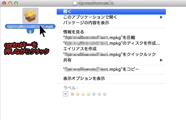 """インストールファイルをクリックするときにキーボードの操作を加えます。キーボードの<strong>controlキーを押しながらファイルをクリックするとメニューが表示されるのでそこで""""開く""""</strong>を選択します。"""