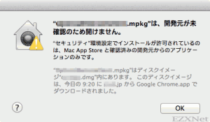 Gatekeeperが有効の状態でインターネットからダウンロードしたファイルからインストール