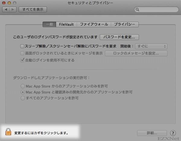 """セキュリティとプライバシーを開いて""""一般""""タブの中にダウンロードしたアプリケーションの実行許可という項目があります。 通常ですとこの項目はグレーアウトしていて変更する事ができない状態です。 変更する前に左下にある鍵のアイコンをクリックします。"""