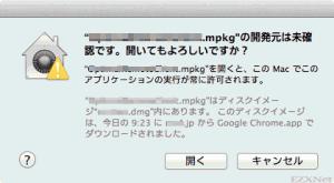 """「""""〜.mpkg""""の開発元は未確認です。開いてもよろしいですか?」と聞いてくれるようになりますのでそこで""""開く""""をクリックするとインストールを進める事ができます。"""