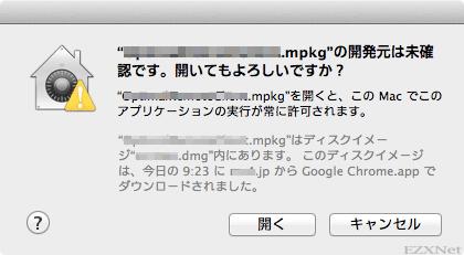 """「""""〜.mpkg""""の開発元は未確認です。開いてもよろしいですか?」と聞いてくれるようになりますのでそこで""""開く""""をクリックするとインストールを進める事ができます。Gatekeeperが有効になっていてブロックする前にコンピュータの管理者にインストールをしてもいいかを質問してくれている状態です。"""