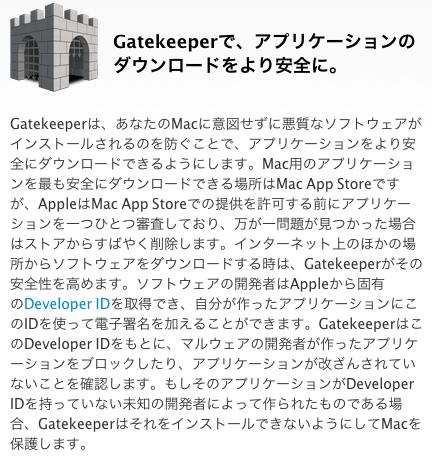 Gatekeeperの説明文