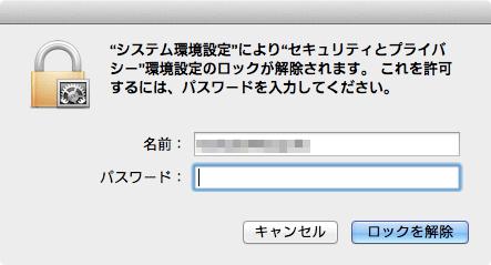 鍵のアイコンをクリックするとシステムに変更を加える事になるので管理者アカウントでパスワードを入力して認証します。