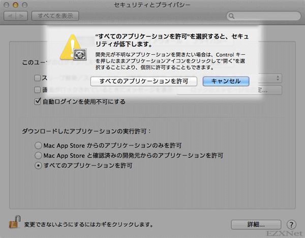 """「""""すべてのアプリケーションを許可""""を選択すると、セキュリティが低下します。」と表示されます。それでも変更を加えたい場合は""""すべてのアプリケーションを許可""""をクリックします。"""