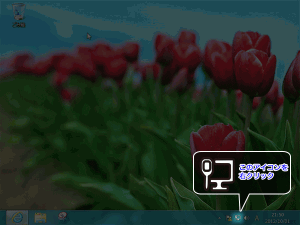 デスクトップでネットワークアイコンを右クリック