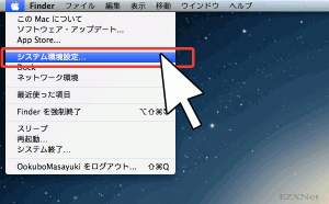 左上のアップルアイコンをクリックします。システム環境設定を開きます。