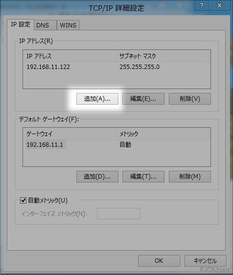 TCP/IP詳細設定