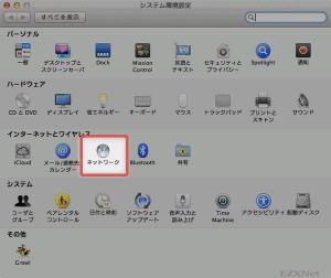 システム環境設定の画面ではネットワークのアイコンをクリックします。