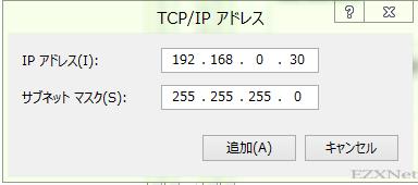 TCP/IPアドレス