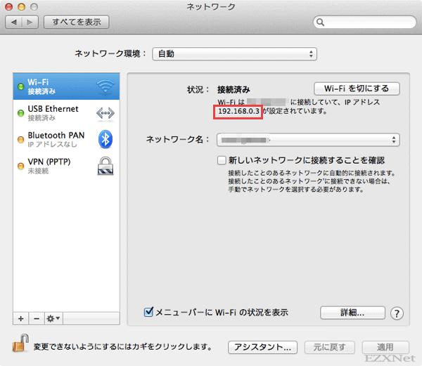 Wi-FiポートのIPアドレスの確認
