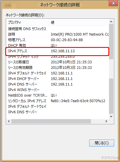 ネットワーク接続の詳細