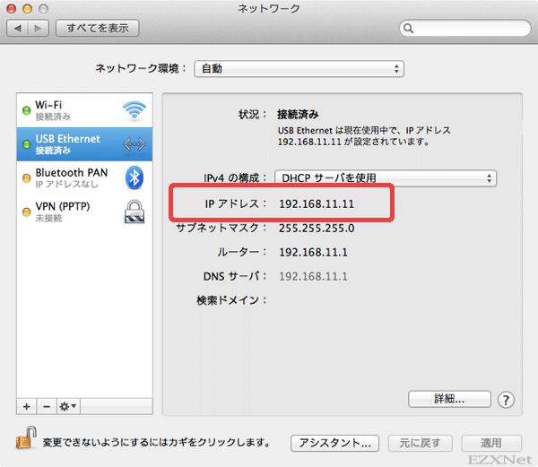有線LANのIPアドレスを確認するにはEthernetをクリックします。(場合によってはUSB Ethernet)