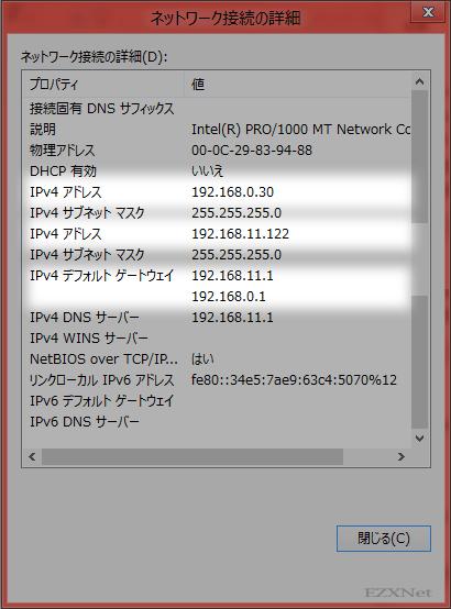 ネットワーク接続の詳細画面