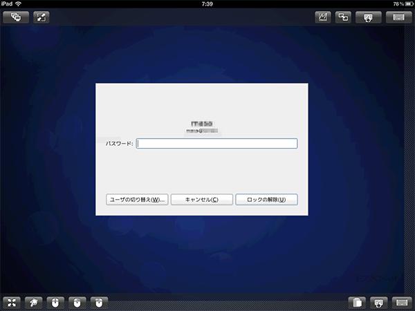 VNCサーバのログイン画面