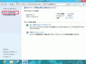 Windows8のIPアドレスの確認方法